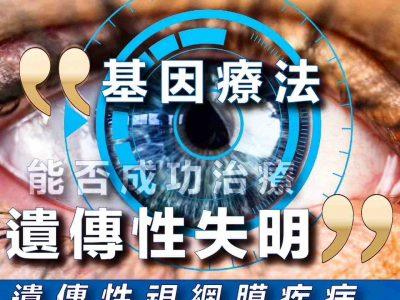 【遺傳性視網膜疾病】為眼疾帶來希望